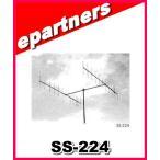 代引不可SS-224 SS224  ナガラ電子工業  144MHz 12エレ2列 八木アンテナ