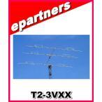 (特別送料込)代引不可 T2-3VXX T23VXX デュアルバンド八木アンテナ ナガラ電子工業