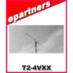 代引不可T2-4VXX T24VXX デュアルバンド八木アンテナ ナガラ電子工業