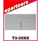 (特別送料込)代引不可 T3-3VXX(T33VXX) 10/18/24MHZ 八木アンテナ ナガラ電子工業