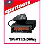 ケンウッド TM-V71S(TMV71S) 144/430MHz FMデュアルバンダー 50W モービル機