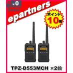 ケンウッドデジタル簡易無線 TPZ-D553MCH(TPZD553)×2セット  1800mAhリチウムバッテリー付属モデル