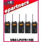 ケンウッド UBZ-LP27R(UBZLP27R)×5台 中継器対応 インカム 特定小電力トランシーバー