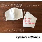 手作り用立体マスク型紙 3サイズセット男性女性子供用 厚手用紙カット済み型紙とA4用紙プリント型紙の2種付き ソーイングレシピ付き
