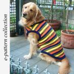 (型紙・パターン) 犬服・タンクトップ型紙・大型犬用