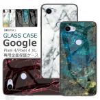 Google Pixel 4 xl ケース 背面保護 ガラス おしゃれ 落下防止 強化ガラス 傷防止 薄い 軽い 大理石 スマホカバー 9H強化ガラス ピクセル4 XL カバー ケース