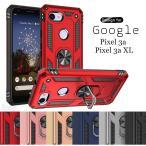 Google Pixel 3A XL ケース カバー Google Pixel 3A カバー Pixel3a ケース 背面カバー Google ピクセル3a XL スタンド機能 リング付き 横置き 耐衝撃