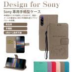 Sony Xperia 5 8 財布型ケース 手帳カバー スタンド カード収納 花柄 押し型 ソニー エクスペリア 5 8 可愛い シンプル 手触りいい Sony Xperia ケース
