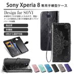 Sony Xperia 8 財布型ケース 手帳カバー 花柄 押し型 高品質 高級感 スタンド カード収納 ソニー エクスペリア 8 耐衝撃 可愛い オシャレ Sony Xperia ケース