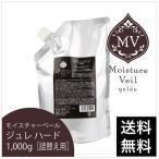 [送料無料]モイスチャーベールジュレ ハード 1,000g(詰替え用)(洗い流さないトリートメント 美容室 美