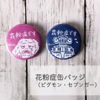 お知らせマーク缶バッジ【花粉症】(ピグモン/セブンガー)