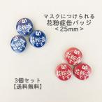 お知らせマーク【ミニサイズ花粉症バッジ】3個セット  缶バッ ジ 25mm 丸型