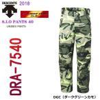 DESCENTE 2018スキーパンツ DRA-7540 DGC<S.I.O PANTS 40>デサント スキーウェア