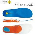 SIDAS アクション3D  ACTION 3D インソール 中敷き 201218