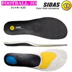 シダス<SIDAS>FOOTBALL 3D フットボール3D サッカー フットサル ラグビー