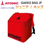 ATOMIC<2021>GAKKO BAG JP ジュニア リュック・スキーブーツケース(キッズ)AL5048710
