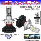 LED ヘッドライト PHILIPS フィリップス ファンレス H4 Hi-Lo H8/H11/H16 H7 HB3 HB4 6000LM 車載 車検対応