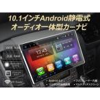 10インチ 大画面 ナビ 2DIN 一体型  オーディオ一体型カーナビ DVD Android6.0  ミラーリング  1080P映像対応 ブルートゥース (GA2166J)