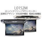 フリップダウンモニター 12インチ デジタルスクリーン  (L0152M) IRヘッドホン対応 LEDライト 七色から選択可能