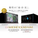 NR-MZ200PREMI-2 三菱電機 DIATONE SOUND.NAVI 7インチ 7型 2DIN 一体型 高音質ナビ 画面がきれい