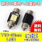 LED T10-31mm 室内灯 ルームランプ CANBAS キャンバス マップランプ  白 ポイント消化