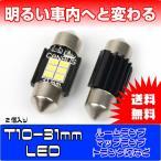 LED T10-31mm 室内灯 ルームランプ CANBAS キャンバス マップランプ  白