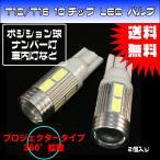 T10 LED T16 10W バルブ ポジション 車幅灯 ルームランプ マップランプ バックランプ プロジェクターレンズ