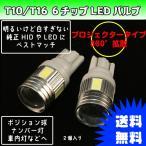 T10 LED T16 5W バルブ ポジション ナンバー灯 車幅灯 ルームランプ マップランプ バックランプ プロジェクターレンズ