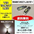 T10 LED T16 10W キャンセラー ポジション球 車幅灯 ルームランプ マップランプ プロジェクターレンズ