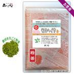 モロヘイヤ茶 (粉末) パウダー 500g 送料無料 森のこかげ 健やかハウス もろへいや茶