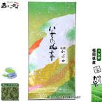 特選かぶせ茶 100g 八女茶 福岡県 - 日本茶 - 厳選の緑茶 送料無料 森のこかげ 健やかハウス