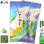 極上煎茶 白折茶 茎茶 100g 八女茶 福岡県 - 日本茶 - 厳選の緑茶 送料無料 森のこかげ 健やかハウス