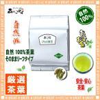 びわ茶 業務用 1kg 100% 森のこかげ 健やかハウス 枇杷茶