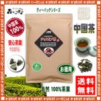 ジャスミン ティー 2g×70p お徳用  ティーバッグ 中国茶 茉莉花茶 送料無料 森のこかげ 健やかハウス