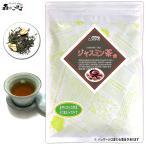ジャスミン ティー 9101 130g 中国茶 茉莉花茶 送料無料 森のこかげ 健やかハウス