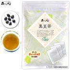 黒豆茶 3g×80p お徳用  ティーバッグ
