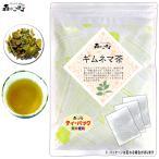 ギムネマ茶 2g×90p お徳用  ティーバッグ ぎむねま茶 100% ギムネマシルベスタ 送料無料 森のこかげ 健やかハウス
