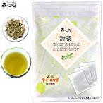 甜茶 2g×80p お徳用  ティーバッグ てん茶 100% テン茶 送料無料 森のこかげ 健やかハウス