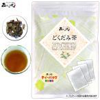 どくだみ茶 3g×60p お徳用  ティーバッグ ドクダミ茶 100% 送料無料 森のこかげ 健やかハウス