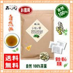 シモン茶 2g×80p お徳用 ティーバッグ しもん茶 100% 倉岳町産 送料無料 森のこかげ 健やかハウス