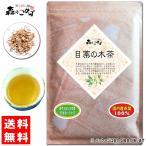 国産 目薬の木茶 (70g 内容量変更) メグスリノキ茶 送料無料 森のこかげ 健やかハウス