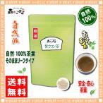 ガジュツ茶 紫ウコン 100g 紫うこん 送料無料 森のこかげ 健やかハウス
