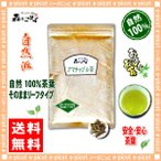 アマチャヅル茶 100g アマチャズル 送料無料 森のこかげ 健やかハウス