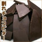 ビター味 最高級クーベルチュール割れチョコレート 800g 国際基準に基づいた本物チョコ 森のこかげ 健やかハウス