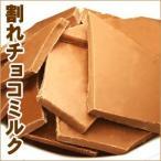 ミルクチョコレート味 最高級クーベルチュール割れチョコレート 800g 訳ありのチョコをどっさり 森のこかげ 健やかハウス