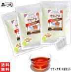 【 3袋で超お買い得】 サラシア茶 3g×100p ×3袋セット 最強のダイエット 送料無料 森のこかげ 健やかハウス