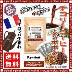 チコリー コーヒー タンポポ入り 2.5g×30p  ティーバッグ ロースト ハーブコーヒー 送料無料 森のこかげ 健やかハウス