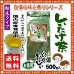 しいたけ茶 業務用 500g 椎茸茶 送料無料 森のこかげ 健やかハウス