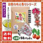 ショッピング梅 梅こんぶ茶 2g×50p 梅昆布茶 送料無料 森のこかげ 健やかハウス