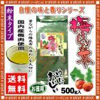 梅こんぶ茶 業務用 500g 梅昆布茶 送料無料 森のこかげ 健やかハウス